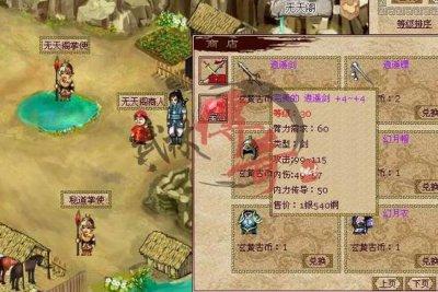 《武林传奇》游戏截图4
