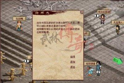 《武林传奇》游戏截图5