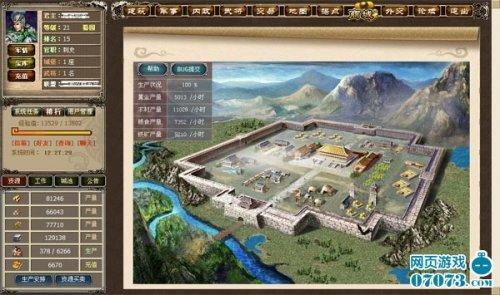 乱世三国游戏截图2