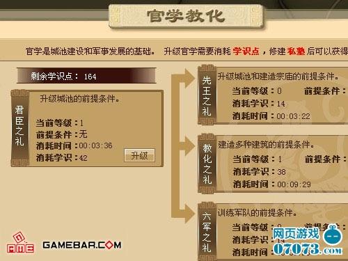 战国春秋最新游戏截图4