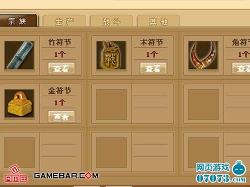 战国春秋最新游戏截图5