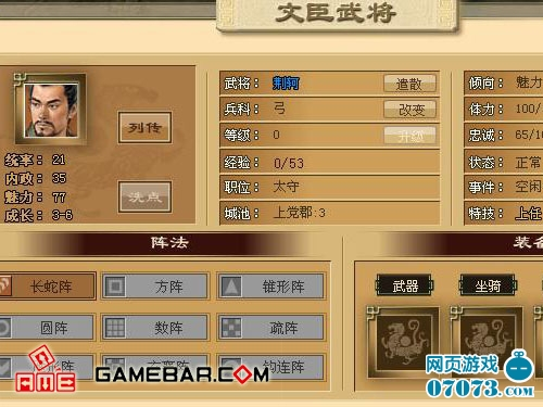 战国春秋最新游戏截图8
