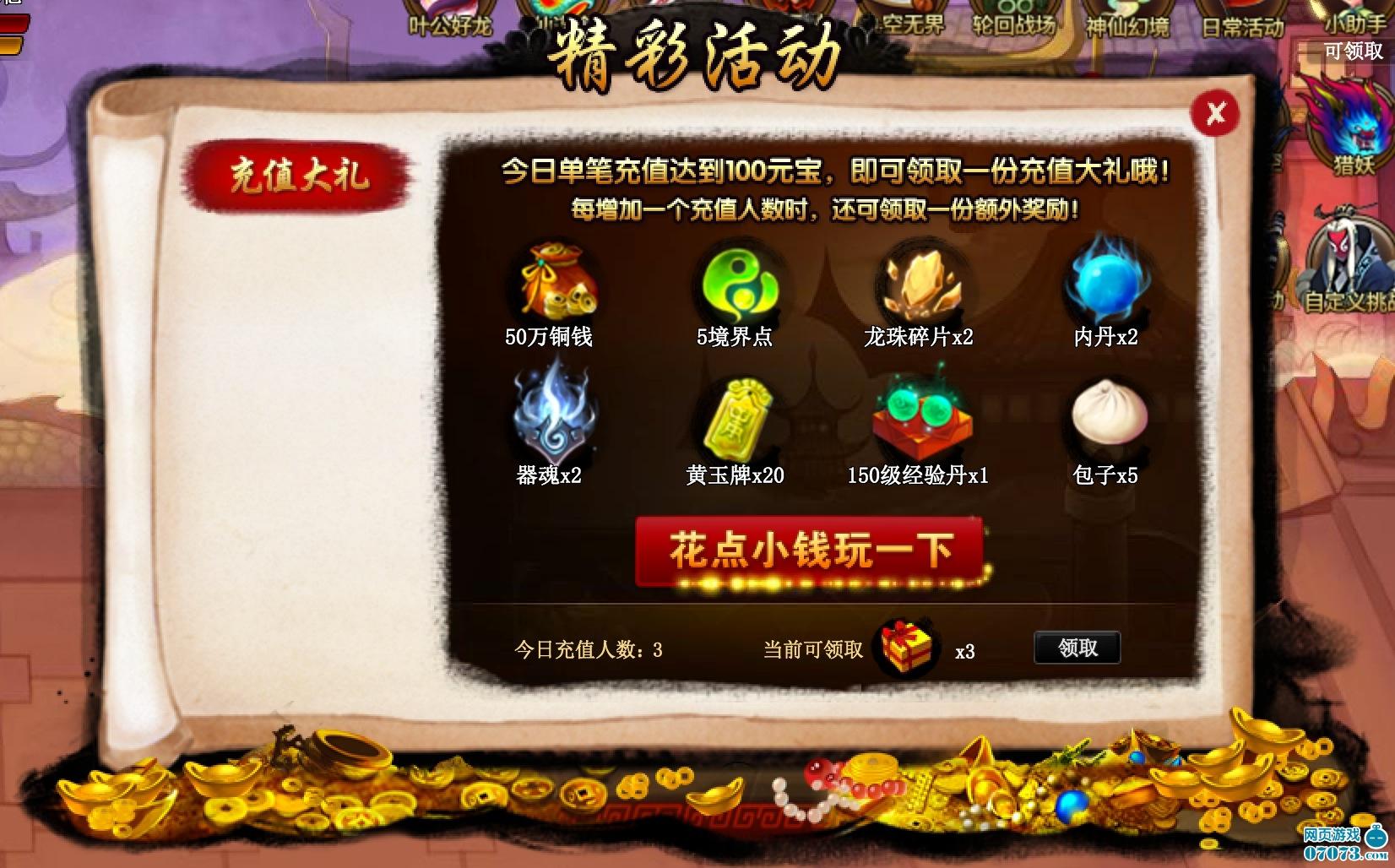 神仙道小分队最新版R65下载-游戏下载