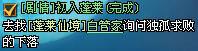 江湖任务追踪引导 新任务接取