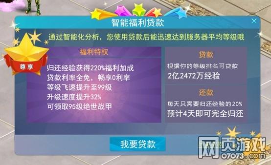 江湖经验贷款开放等级及方法介绍