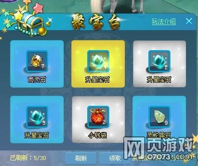 江湖聚宝台玩法及奖励介绍