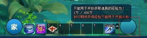 江湖气海功能介绍