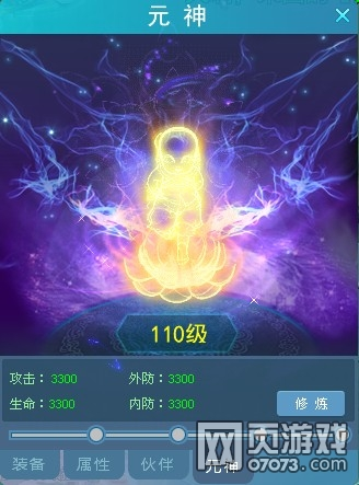 江湖元神系统介绍