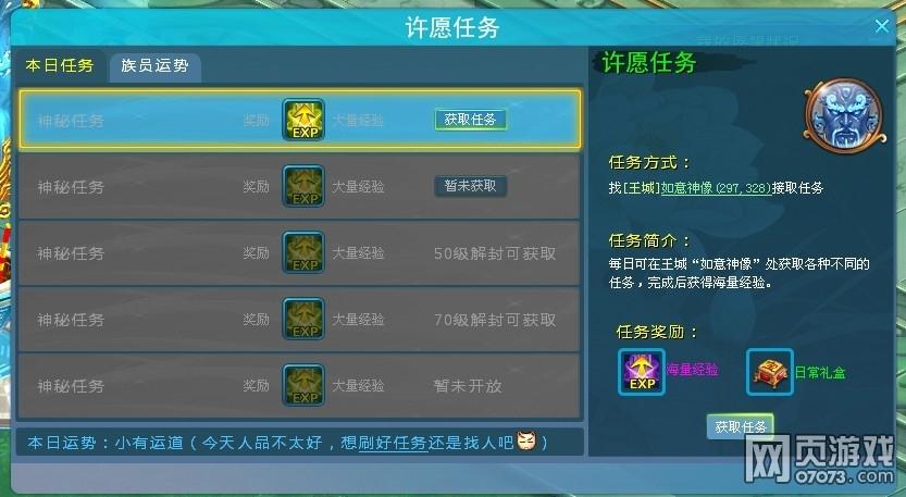 江湖许愿任务接取方法