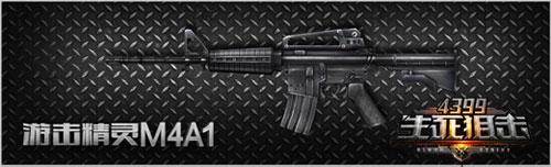 生死狙击M4使用技巧详解