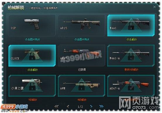 4399生死狙击武器解锁系统