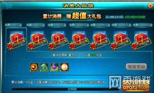 QQ九仙10月28日09:30跨服互通第64期公告