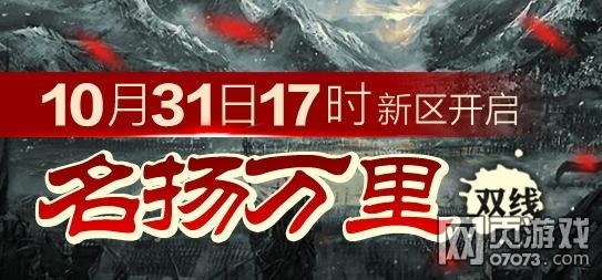 江湖10月31日双线新区激情开启