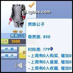 QQ炫舞2YY截图之套装:贵族公子(男)