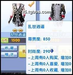 QQ炫舞2YY截图之套装:乱世逍遥(男)