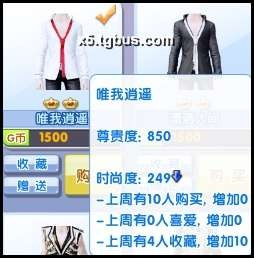 QQ炫舞2YY截图之套装:唯我逍遥(男)