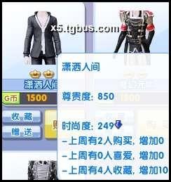 QQ炫舞2YY截图之套装:潇洒人间(男)