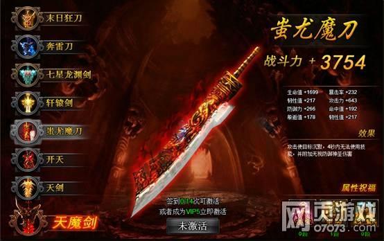 神魔刀剑神兵系统介绍