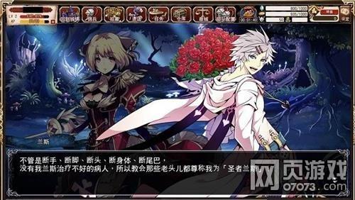 圣痕幻想2最新图片