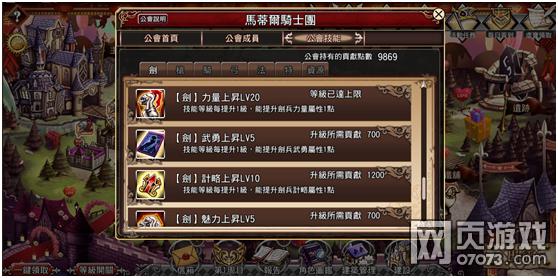 圣痕幻想2公会系统介绍