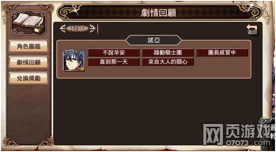 圣痕幻想2其他系统介绍