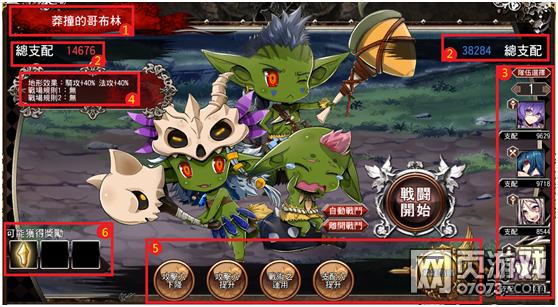 圣痕幻想2战斗系统介绍