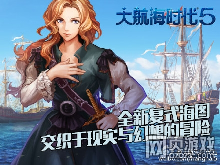 大航海时代5原画3