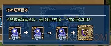 像素骑士团冠军巨斧如何获得