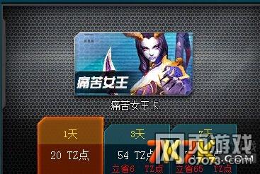 痛苦女王奥莉娅图片_火线精英4月第2周活动周年庆第2波福利_新闻
