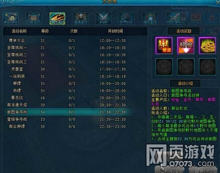 � 在游戏中,每周除版图争夺战开启时间外都