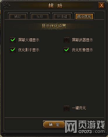 传奇霸业战斗优化功能介绍