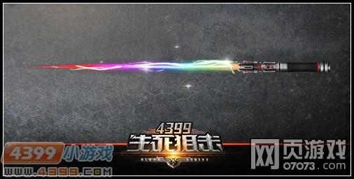 生死狙击彩虹激光剑