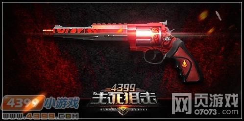 生死狙击M500野火