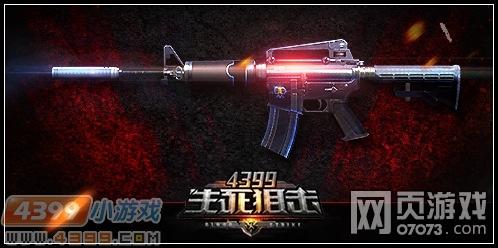生死狙击M4A1冥王星