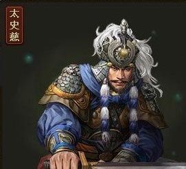 攻城掠地武将太史慈