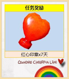 炫舞时代2月第一周 完成任务送红心饰品