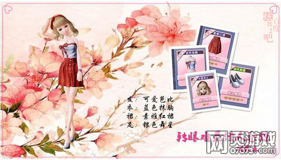 2016炫舞时代女生服饰搭配