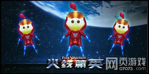 """1、装备后,在任意模式下,背部都展示""""钢铁侠豆娃""""。   2、装备后,在任意模式下,战斗结束结算时获得的经验额外增加15%。   3、装备后,在机甲/天使复仇战模式下,获得""""钢铁侠豆娃""""飞行效果。   PS:背部装饰(自由之翼与钢铁侠-豆娃 只能装备其中一个) 07073游戏网登载此文出于展示和传递更多信息的目的,并不代表赞同其观点或证实其描述。如侵权请告知,马上删除。"""