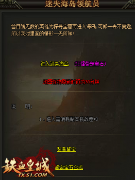 提高战力51 铁血皇城 鉴定系统简介