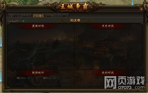 传奇霸业王城争霸预热赛玩法介绍