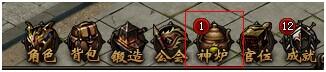 传奇荣耀勋章系统介绍