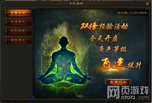 传奇霸业全民魂珠活动玩法介绍