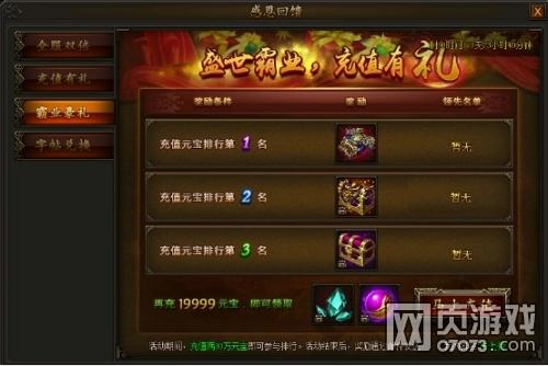 传奇霸业四月感恩回馈活动玩法介绍