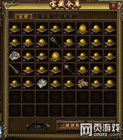 传奇霸业探宝系统玩法解析