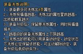 幻想飞仙洗炼系统介绍