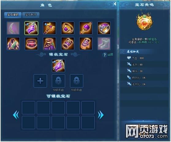 幻想飞仙宝石系统介绍