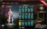 霹雳江湖游戏截图 超炫时装显个性