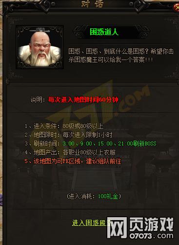 赤月传说2困惑神殿介绍