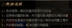 赤月传说2内功系统介绍