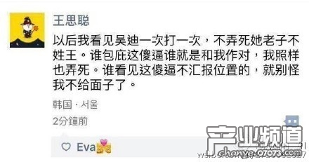王思聪撕逼网红吴迪 在韩国打女性?_产业八卦